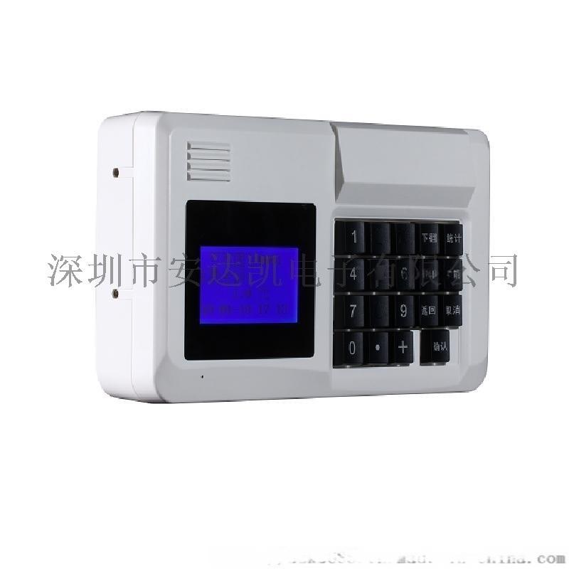 學校消費機系統 手機充值飯卡消費機