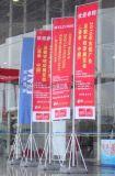 彩旗飘飘 西安旗帜生产厂家 西安旗帜加工锦旗定做