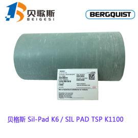 贝格斯Sil-Pad K-6导热绝缘材料