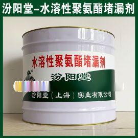 水溶性聚氨酯堵漏剂、良好的防水性能