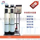 小型软化水设备,地下水软化设备,全自动软化水设备