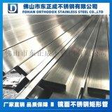 廣州不鏽鋼方管,廣州不鏽鋼扁管廠家