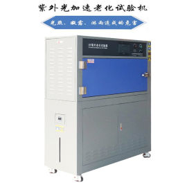 UV紫外线试验机紫外老化测试仪,耐候试验箱现货供应