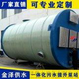 一体化污水提升装置原理介绍
