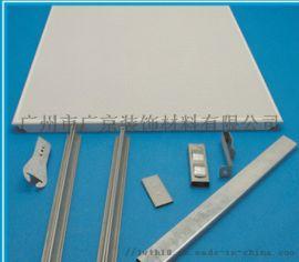 三角龙骨金属装饰吊顶铝合金铝扣板天花板
