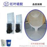 耐高温模具硅胶 液体硅胶 耐高温液体胶