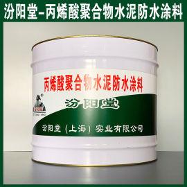 丙烯酸聚合物水泥防水涂料、抗水渗透