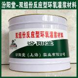 生產、雙組份反應型環氧灌漿材料、廠家