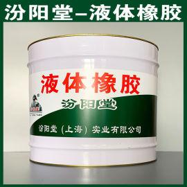 液体橡胶、方便,液体橡胶、工期短