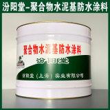 現貨、聚合物水泥基防水塗料、銷售