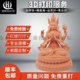 東莞琪輝3D打印紅蠟手板 佛教類模型定制