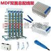 MDF-18000L對/門/回線雙面總配線架