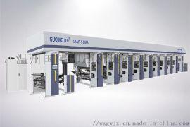 GWASY-A型电脑高速凹版印刷机(收放料外置)