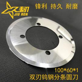 钨钢圆刀胶带分切圆刀切台机圆刀分切机圆刀