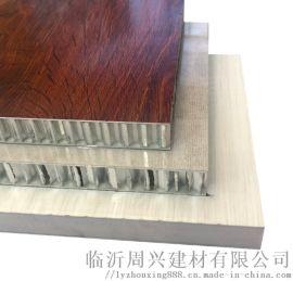 铝蜂窝复合板定制各种规格影院隔音铝蜂窝板
