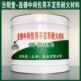 連鑄中間包用不定形耐火材料、生產銷售、塗膜堅韌