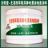 无溶剂环氧导静电薄涂地面涂料、生产销售、坚韧