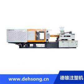 液压注塑机 塑料筐塑机 卧式啤机 HXM530-G