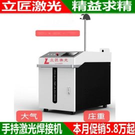 江苏南京1500W手持激光焊接机