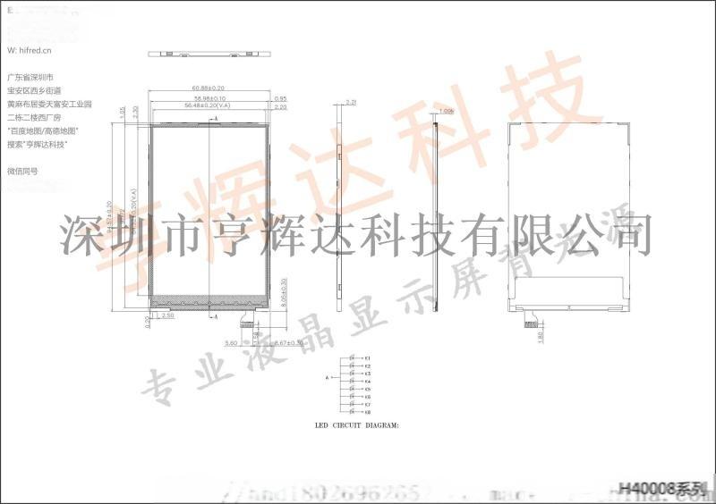 3.95寸显示屏背光源-H40008系列