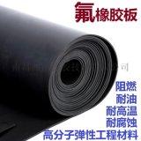 生產 橡膠板 FPM橡膠板 耐高溫防腐蝕橡膠板