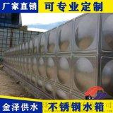 屋頂不鏽鋼水箱304食品級不鏽鋼