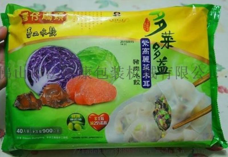 包裝機_速凍餃子包裝機_速凍食品包裝設備免費試包