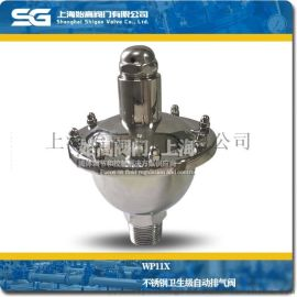 WP11X不锈钢卫生级自动排气阀