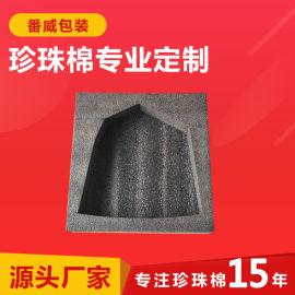 厂家批发 防震黑色珍珠棉包装 防水耐腐蚀珍珠棉包装
