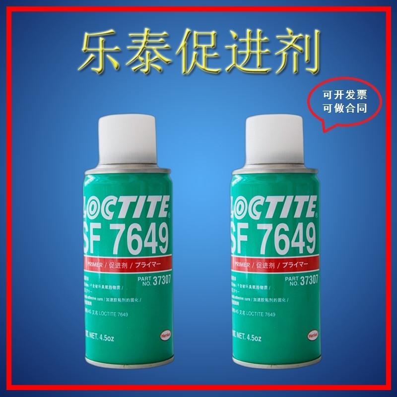 乐泰7649表面处理剂 促进剂 厌氧胶固化剂
