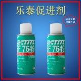 樂泰7649表面處理劑 促進劑 厭氧膠固化劑