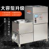 商用全自动三速制冷肉丸打浆机,调速肉丸打浆机