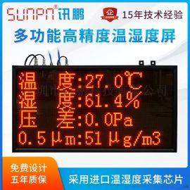 温湿度LED显示屏4-20ma模拟量电子看板