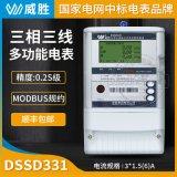 長沙威勝DSSD331-9D精度0.2S級3*100V 3*1.5(6)A三相三線多功能電錶