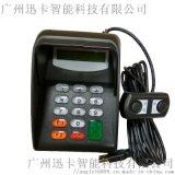 USB口密码键盘 银行柜台密码键盘语音密码键盘