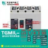 塑殼漏電斷路器,TGM1L塑殼漏保開關