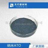 纳米氧化锡锑 纳米ATO 无机抗静电剂  射粉添加剂
