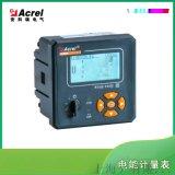 AEM96三相嵌入式电能计量表安科瑞 0.5S级电流规格3*1.5(6)A