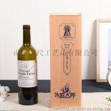 單支裝紅酒酒盒松木外包燙金葡萄酒紙盒