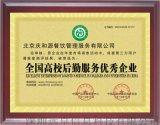 全国高效后勤服务  企业荣誉证书