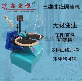 鑫宏程曲线圆棒机 ZD18-40-3W 圆棒机