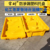 常耐两桶防渗漏托盘化工盛漏塑胶卡板