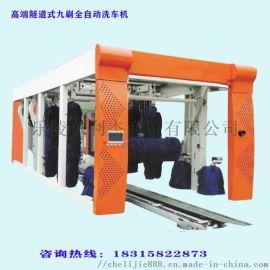 全自动洗车机  隧道式九刷商用加油站设备带烘干机