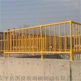 污水厂护栏厂家 污水厂玻璃钢围栏