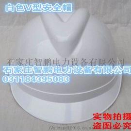 智鹏白色V型安全帽 ABS塑料透气孔防砸安全帽