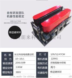 陕西榆林长云科技电缆输送机生产厂家拉力大速度快