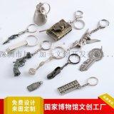 金屬立體浮雕鑰匙扣定製個性創意鑰匙掛件訂製