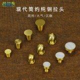 新中式黃銅拉手牀頭櫃櫥櫃抽屜全銅把手衣櫃純銅小拉手