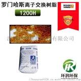 罗门哈斯1200H凝胶型强酸阳离子交换树脂 进口