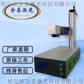 激光打标机 礼品激光打标机 加工定制